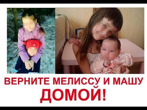 НЕ ИЩИТЕ ПРАВДЫ - ЗАБЕРУТ ДЕТЕЙ! ВОПИЮЩИЙ СЛУЧАЙ В КАЗАНИ.МАША И МЕЛИССА