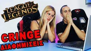 Σχολιάζουμε τις διαφημίσεις του League of Legends