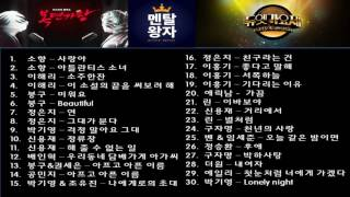 최근 가왕 우승 소름돋는 live 레전드 음악(소향, 봉구, 신용재, 이해리, 박기영 등) 불후의명곡 복면가왕