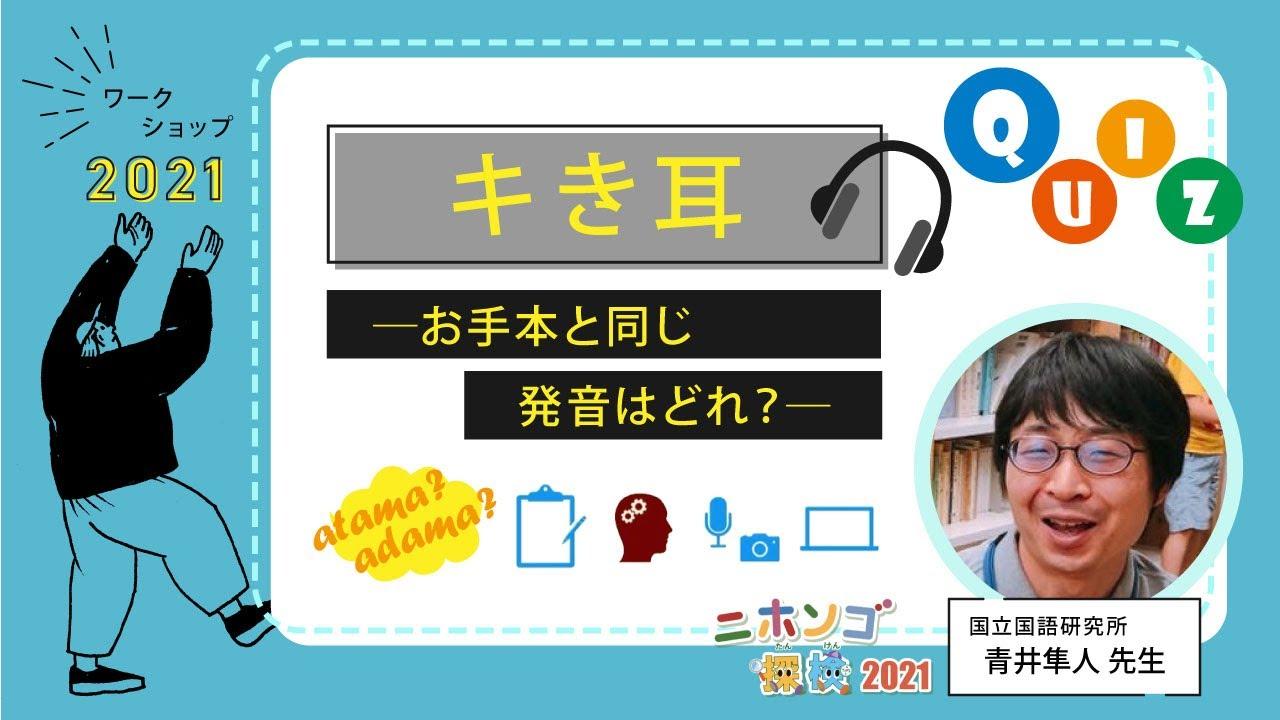 キき耳─お手本と同じ発音はどれ?─