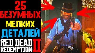 25 БЕЗУМНЫХ МЕЛОЧЕЙ В RED DEAD REDEMPTION 2