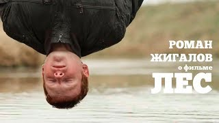 "XXV Окно в Европу | Роман Жигалов о фильме ""Лес"""