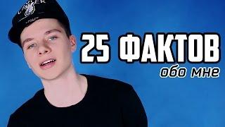 25 ФАКТОВ ОБО МНЕ ★ Герман Черных