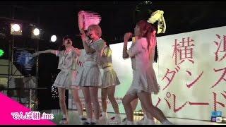 横浜ダンスパレード フィナーレ スペシャルステージ