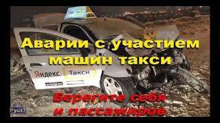 Аварии с такси