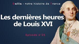 VIDEO - Les dernières heures du Roi Louis XVI