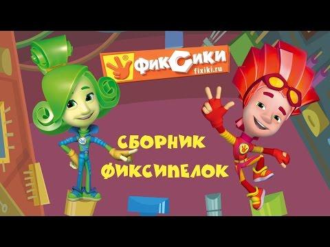 Фиксики - Сборник Фиксипелок