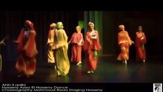 موشح آه لقلبى كامل Ahin li qalbi Muwaššah El Hosseny dance MAHMOUD REDA