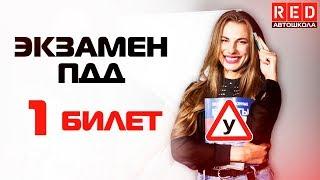 Экзаменационные Билеты ПДД 2019!!! Разбор Всех Вопросов (1) [Автошкола на YouTube]
