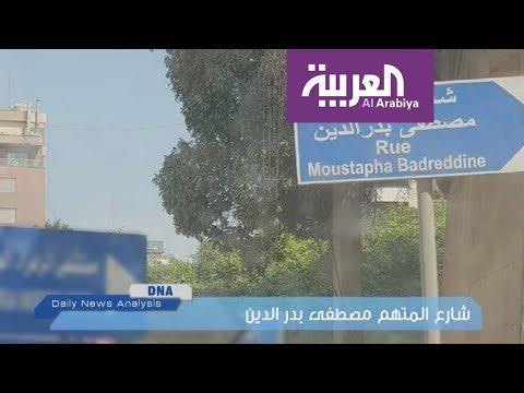 العرب اليوم - شاهد : إطلاق اسم المتهم الرئيسي في اغتيال الحريري على أحد الشوارع