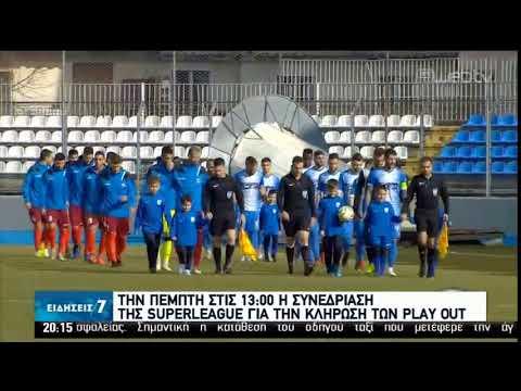 Σε τροχιά επανέναρξης και η Super League 2! | 27/05/2020 | ΕΡΤ