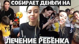 Надя Дорофеева СОБИРАЕТ ДЕНЬГИ НА ЛЕЧЕНИЕ РЕБЕНКА вместе с Дмитрием Комаровым