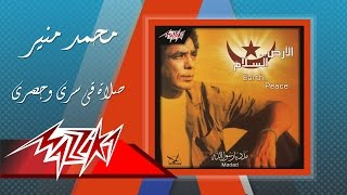 مازيكا Salaton Fi Serry - Mohamed Mounir صلاة فى سرى وجهرى - محمد منير تحميل MP3