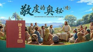 福音電影《敬虔的奧祕(續)》傳揚主耶穌基督再來的福音