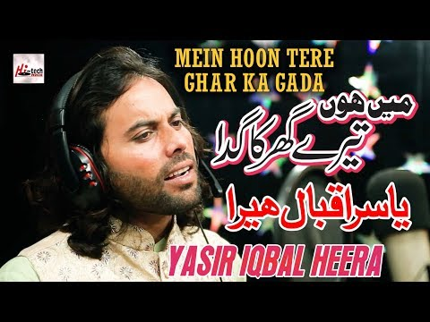 Beautiful Naat Sharif 2019 - Yasir Iqbal Heera - Mein Hoon Tere Ghar Ka Gada - Hi-Tech Islamic Naat