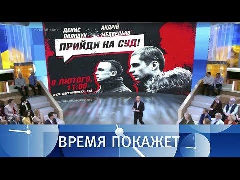 Феномен украинского национализма. Время покажет. Выпуск от 09.02.2018