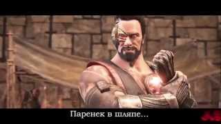 Mortal Kombat X Kano Interactions / Кано Диалоги
