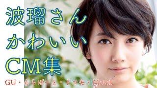 あさが来た波瑠さんのCM集NHK朝ドラで活躍中のはるちゃんのかわいいCM波留