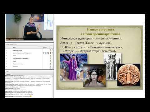 Форум курсы астрологии