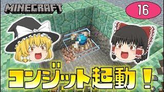 【Minecraft】海のビーコン・コンジット、ついに起動!!ゆっくり達のマインクラフト Part16