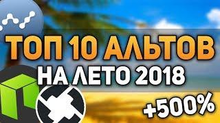 ТОП 10 АЛЬТОВ КОТОРЫЕ ДАДУТ ОГРОМНЫЕ ИКСЫ ВЫБОР НА ЛЕТО 2018