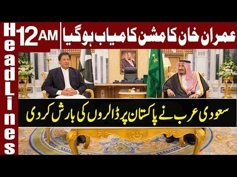 PM Imran Khan secures Lifeline from Saudi Arabia | Headlines 12 AM | 24 October 2018 | Express News
