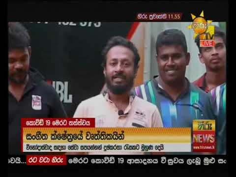 Hiru News 11.55 AM | 2020-05-31