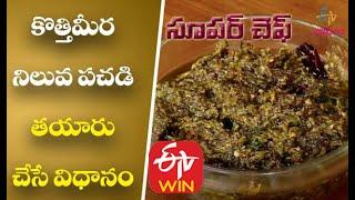 Kakarakaya Nilava Pachadi | Bitter Gourd Pickle | Kakarakaya