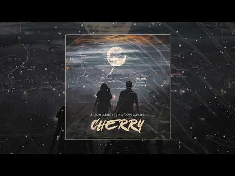 Антон Девяткин & Loviloveis - Cherry