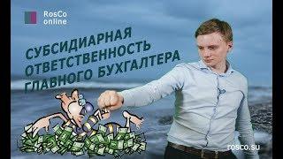 Cубсидиарная ответственность главного бухгалтера