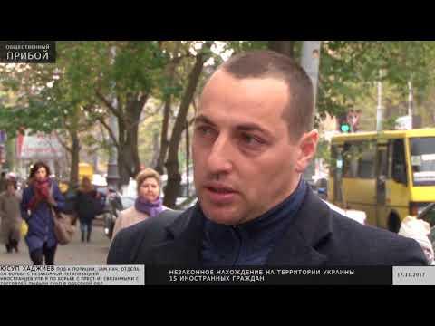 Незаконное нахождение на территории Украины 15 иностранных граждан