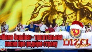 «Мамо Україна» - трогательная песня про родную страну | Дизель cтудио