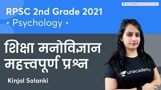 शिक्षा मनोविज्ञान महत्त्वपूर्ण प्रश्न   Part 5   Psychology   RPSC Grade 2 Exam   Kinjal Solanki