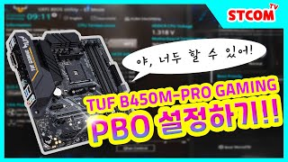 ASUS TUF B450M-PRO GAMING STCOM_동영상_이미지