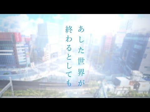 動畫電影《就算明天世界毀滅》釋出正式預告影片與主題曲