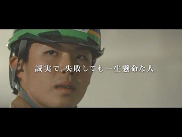 鴻池組「リクルートムービー」(201802)