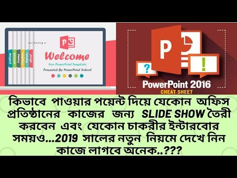 Download Ms Powerpoint Tutorial Bangla How To Make A Powerpoint Pre