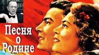 ПЕСНЯ О РОДИНЕ /Широка страна моя родная / ТОРЧИЛИН АЛЕКСАНДР