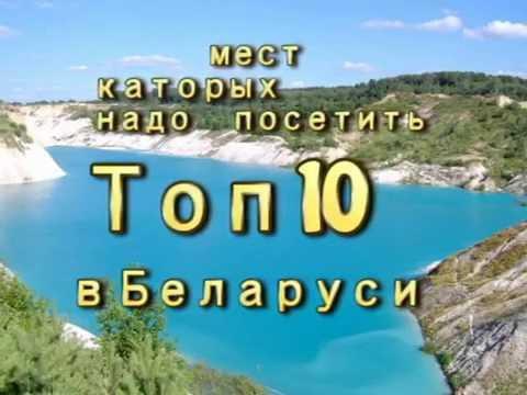 Топ 10 мест которых надо посетить в Беларуси #2