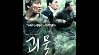 The Host OST - In Praise of the Han River [Extended]