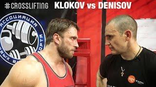 KLOKOV vs DENISOV #Crosslifting