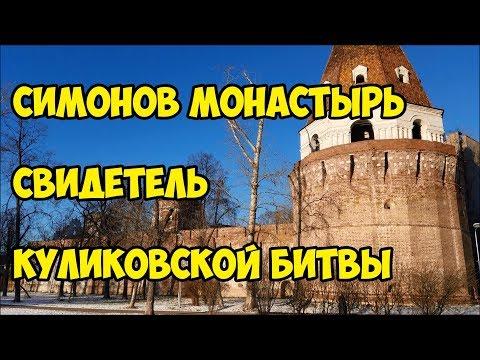 Симонов монастырь свидетель Куликовской битвы