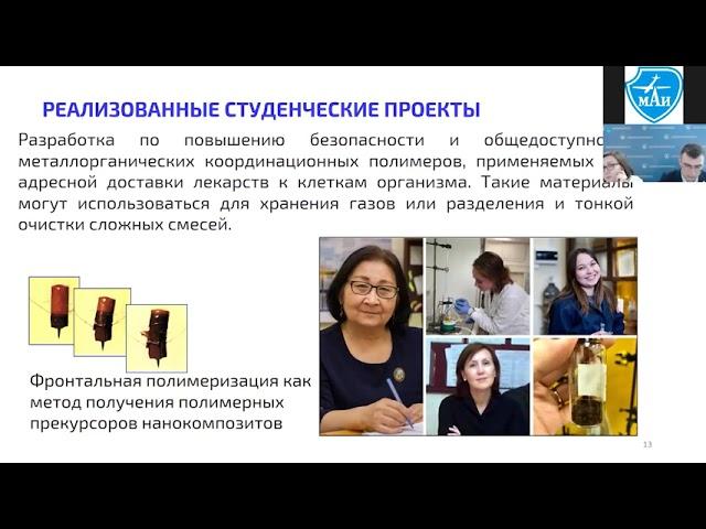 Авиационные материалы и технологии в медицине (направление 24.04.04)
