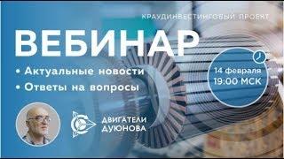 🌍 Проект Дуюнова  Важные новости и события компании  ответы на вопросы 14 02 2019