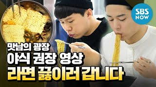 SUB The Flavor Of Rest Areas EP16 Heechul, Yang Se Hyung, Dongjun