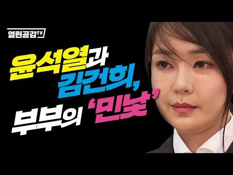 윤석열과 김건희, 부부의 '민낯'