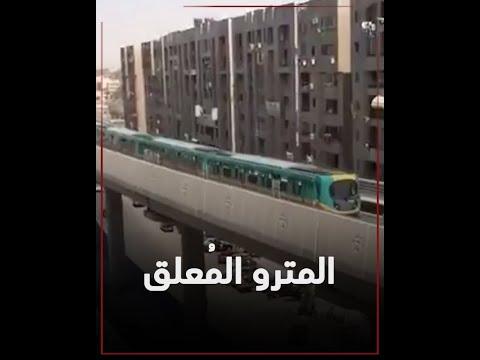 تجربة المترو المعلق في جسر السويس.. المرحلة الرابعة من الخط الثالث (النزهة - عدلي منصور)