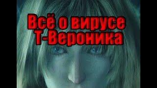 "Проект ""Код: Вероника"" (Code: Veronica)"