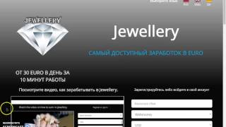 Проект Jewellery??? Развод@@@!!!
