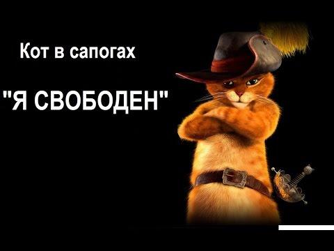"""Кот в сапогах - Клип на песню """"Я свободен"""""""